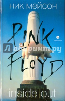 Inside Out: Личная история Pink Floyd - Ник Мейсон