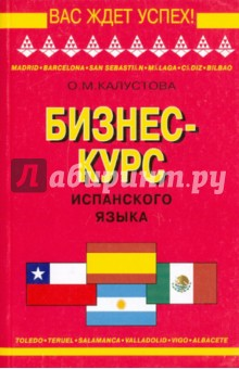 Бизнес-курс испанского языка - Ольга Калустова