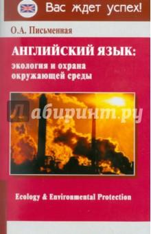 Английский язык: экология и охрана окружающей среды - Ольга Письменная