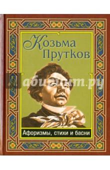 Афоризмы, стихи и басни - Козьма Прутков