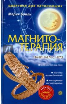 Магнитотерапия. Начинаем с нуля (+DVD) - Мария Бриль
