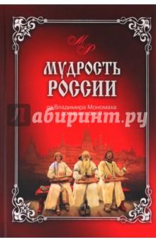 Мудрость России. От Владимира Мономаха до наших дней - Владимир Шойхер