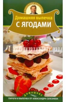 Домашняя выпечка с ягодами - Александр Селезнев