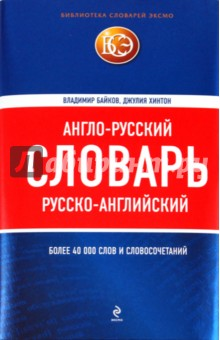 Англо-русский, русско-английский словарь - Байков, Хинтон