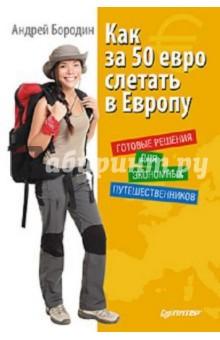 Как за 50 евро слетать в Европу. Готовые решения для экономных путешественников - Андрей Бородин