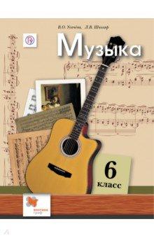 Музыка. 6 класс. Учебник. ФГОС - Усачева, Школяр
