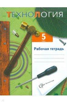 Программа по технологии симоненко 5 класс