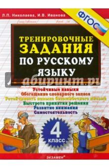 Русский язык. 4 класс. Тренировочные задания. ФГОС - Николаева, Иванова