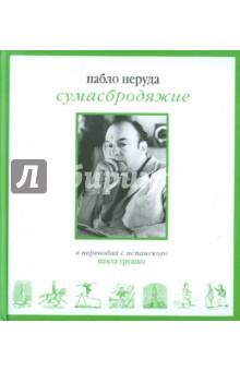 Сумасбродяжие( Эстравагарио). Три книги стихотворений - Пабло Неруда