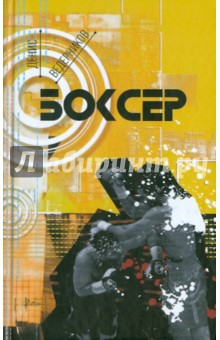 Денис Ведерников. Боксер. Издательство: Зебра-Е, 2010 г.
