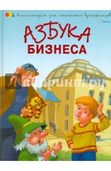 Азбука Бизнеса - Наталья Чуб