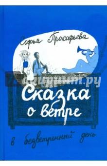 Сказка о ветре в безветренный день: сказочная повесть для детей - Софья Прокофьева
