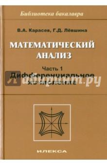 Математический анализ. Часть 1. Дифференциальное исчисление: Учебное пособие - Карасев, Левшина
