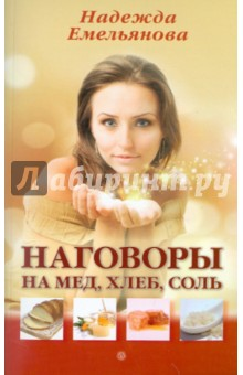 Наговоры на мед, хлеб, соль - Надежда Емельянова