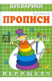 Прописи-Букварики Пирамида - И. Медеева