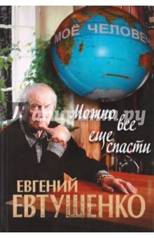 Можно все еще спасти - Евгений Евтушенко
