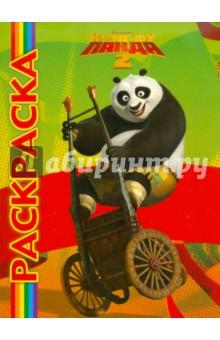 Мультраскраска Кунг-фу Панда 2