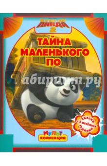 Кунг-фу Панда 2. Тайна маленького По. Мультколлекция