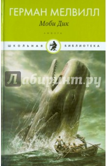 Моби Дик - Герман Мелвилл