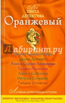 Оранжевый - Полякова, Донцова, Гармаш-Роффе