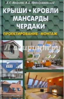 Крыши, кровли, мансарды и чердаки. Проектирование, монтаж - Андреев, Преображенский