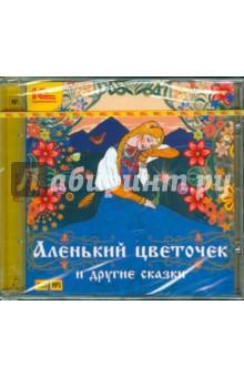 Купить аудиокнигу: Аленький цветочек и другие сказки (CDmp3, на диске)