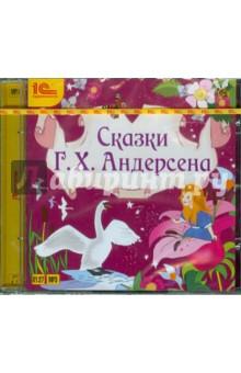 Купить аудиокнигу: Ганс Христиан Андерсен. Сказки (сборник сказок, CDmp3, читает Мария Смольянинова, на диске)