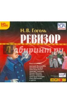 Купить аудиокнигу: Николай Гоголь. Ревизор (CDmp3, аудиоспектакль, читают пртисты театра, на диске)