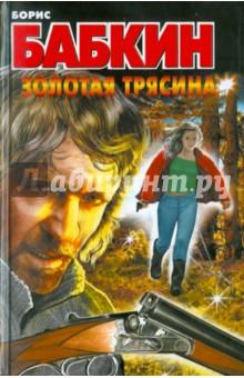 Золотая трясина - Борис Бабкин