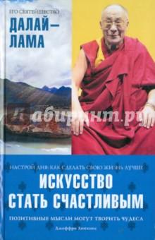 Искусство стать счастливым - Далай-Лама, Хопкинс
