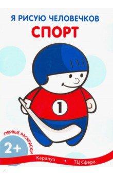 Первые раскраски. Спорт обложка книги