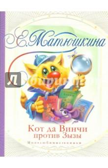 Кот да Винчи против Зызы - Екатерина Матюшкина