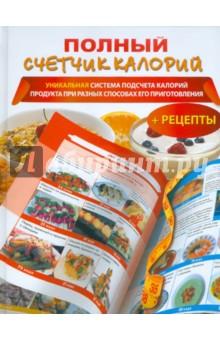 Полный счетчик калорий - Дарья Нестерова
