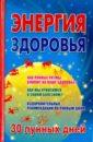 Энергия здоровья. 30 лунных дней обложка книги