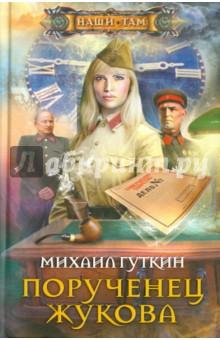 Порученец Жукова - Михаил Гуткин