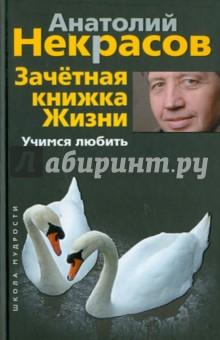 Зачетная книжка жизни. Учимся любить - Анатолий Некрасов