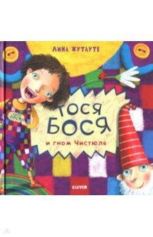 Лина Жутауте - Тося Бося и Гном Чистюля обложка книги