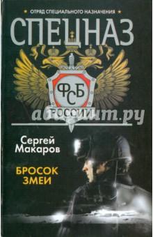 Спецназ ФСБ России. Бросок змеи - Сергей Макаров