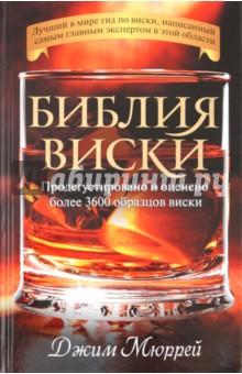 Библия виски. Продегустировано и оценено более 3600 образцов виски - Джим Мюррей