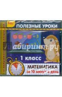 Полезные уроки. Математика за 10 минут в день. 1 класс (CDpc)