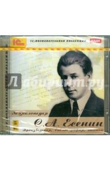 Есенин С.А. Энциклопедия (CDpc). Издательство: 1С, 2010 г.