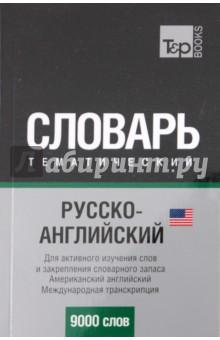 Русско-английский тематический словарь. 9000 слов. Международная транскрипция (US)