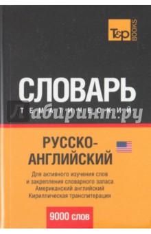 Русско-английский тематический словарь. 9000 слов. Кириллическая транслитерация (US)