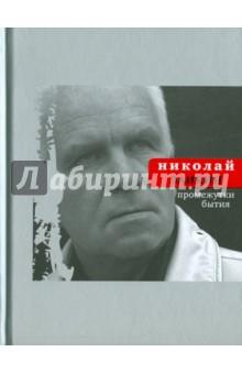 Промежутки бытия - Николай Заикин