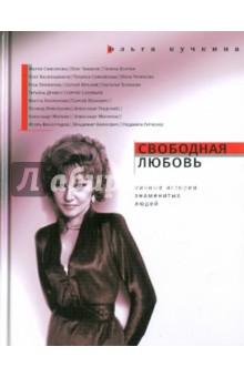 Свободная любовь. Личные истории знаменитых людей - Ольга Кучкина изображение обложки