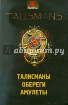 Татьяна Радченко: Талисманы, обереги, амулеты
