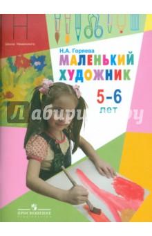 Маленький художник. Пособие для работы с детьми 5-6 лет - Нина Горяева