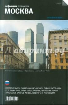 Москва - Агунович, Бирюкова, Бегляров