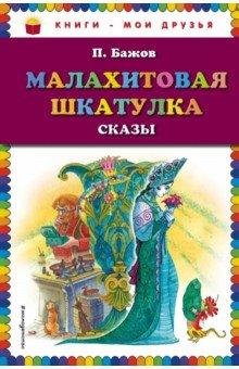 Малахитовая шкатулка. Сказки - Павел Бажов