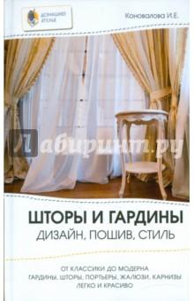 Шторы и гардины: дизайн, пошив, стиль - И.Е. Коновалова